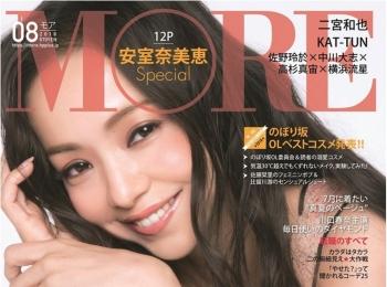 モア8月号、安室奈美恵さんの表紙解禁! とびきりの笑顔は永久保存版です!