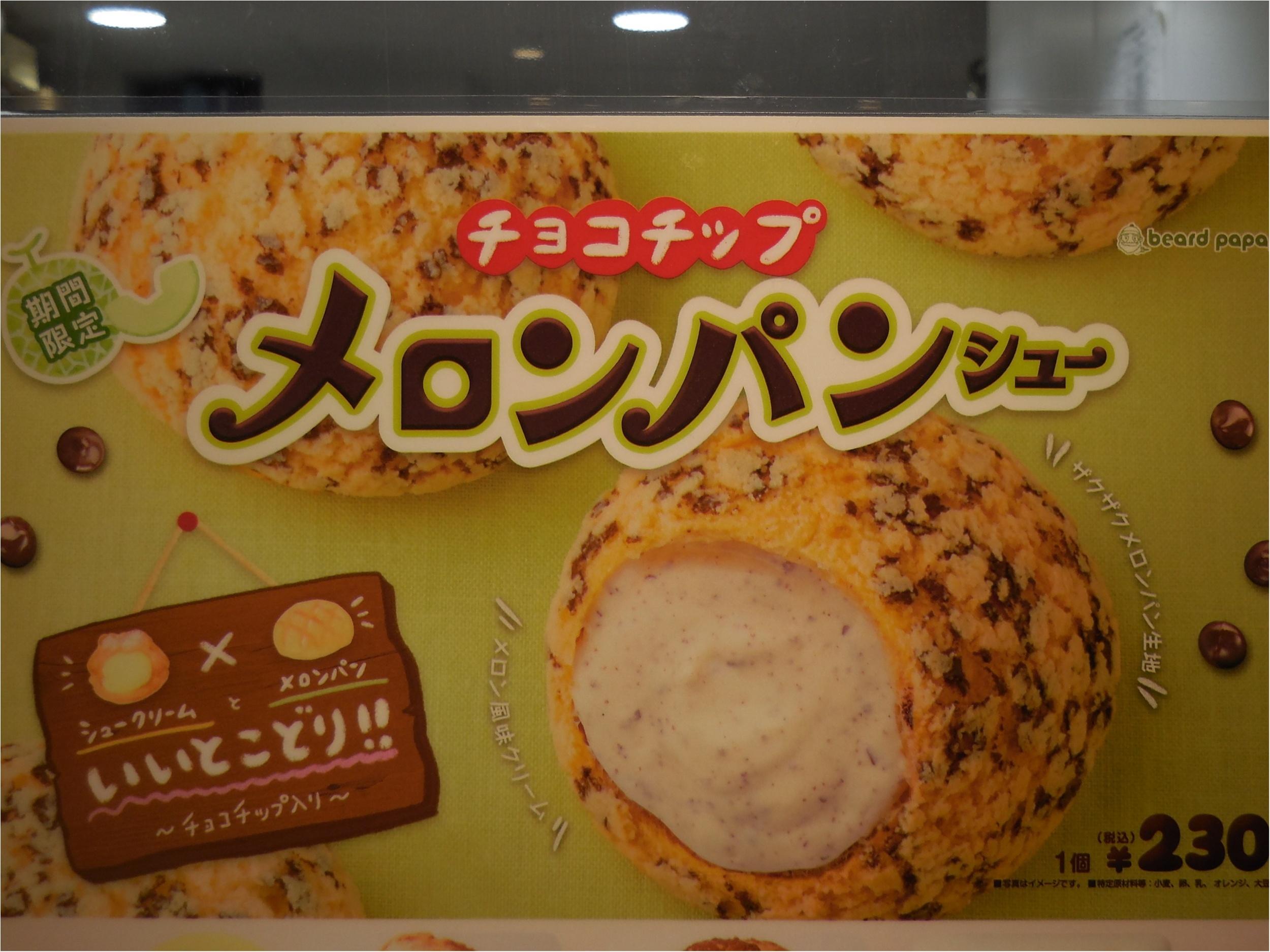 【ビアードパパ】チョコチップメロンパンシューがおいしい_1