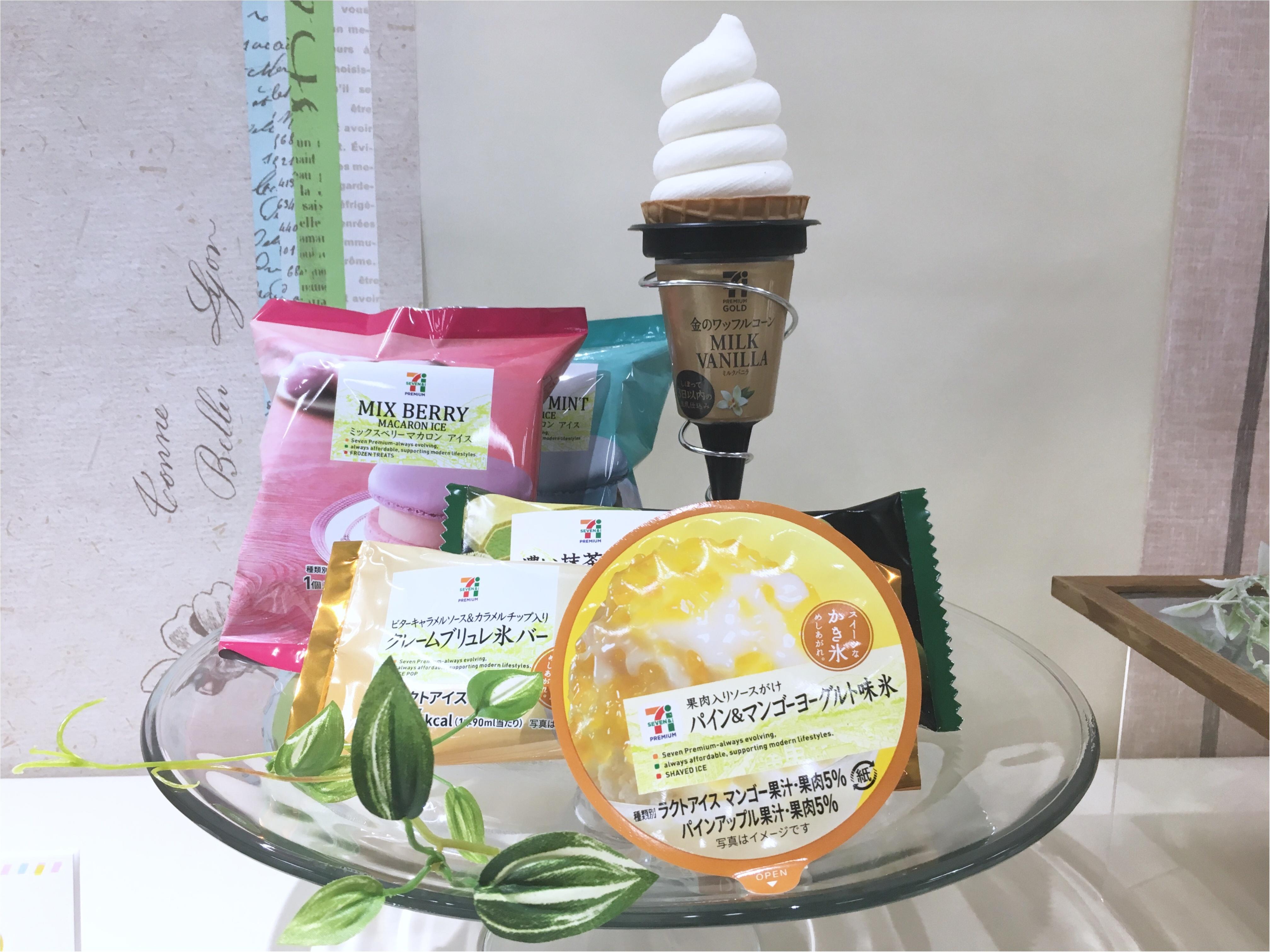 【セブンイレブン】夏の新作アイス試食会レポート♡_1