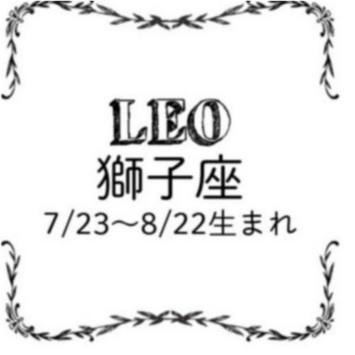 星座占い<7/26~8/27>   MORE HAPPY☆占い_6