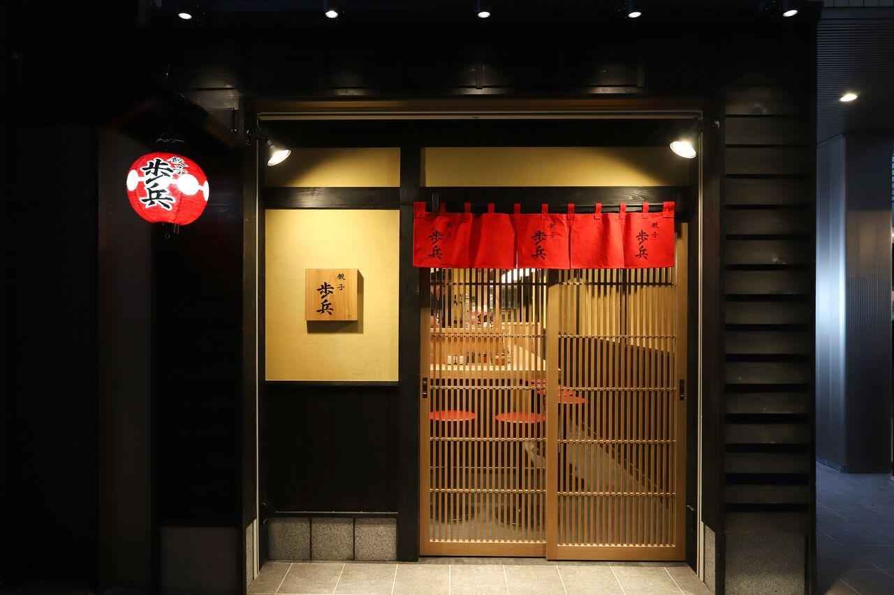 ミシュランガイドに3年連続掲載!! 大人気餃子専門店「ぎょうざ歩兵」が銀座に本日open!_3