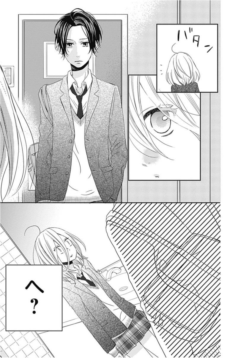罪すぎイケメン現る!『アナグラアメリ』【あまあま男子に溶かされちゃう❤︎オススメ少女マンガ】_1_22