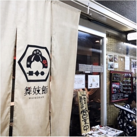【京都おすすめグルメ】見た目も味もはなまる!!可愛い京都の串屋さん♪_2