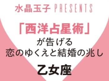 【2019年恋愛・結婚占い】当たる!!「乙女座」の恋のゆくえと結婚の兆し:水晶玉子の西洋占星術
