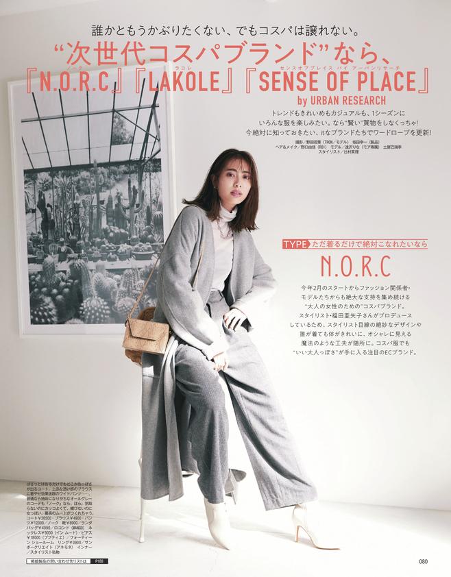 """""""次世代コスパブランド""""なら、『N.O.R.C』『LAKOLE』『SENSE OF PLACE by URBAN RESEARCH』(1)"""