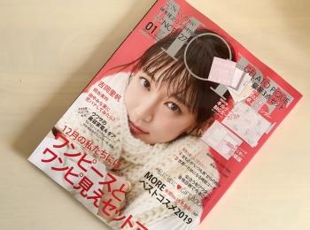 【MORE1月号】発売中☆ジェラピケ豪華3点セット付録!