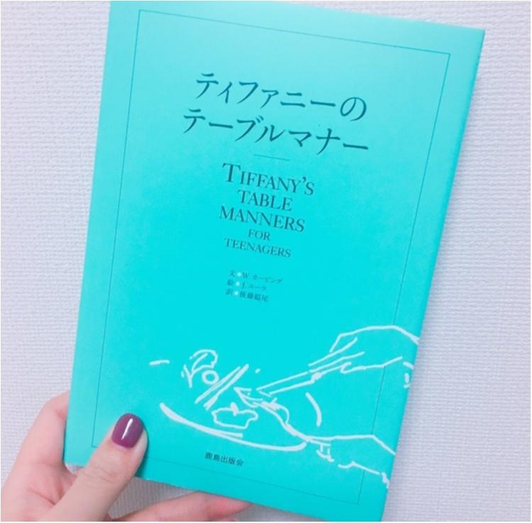 《30歳までに買い揃えたい世界の名品》『ティファニーのテーブルマナー』本で大人のマナーを身につけませんか♡?_3