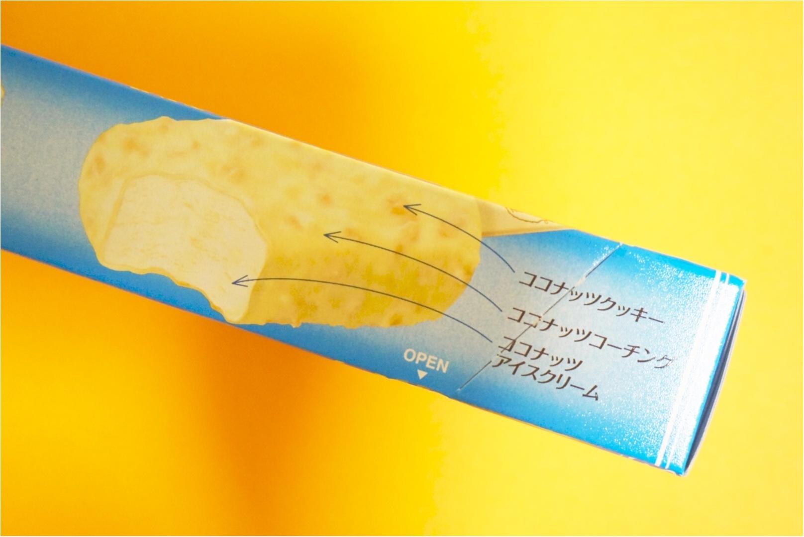 ぜーんぶ今週発売!《おいしすぎる新作コンビニアイス》3選❤️_5