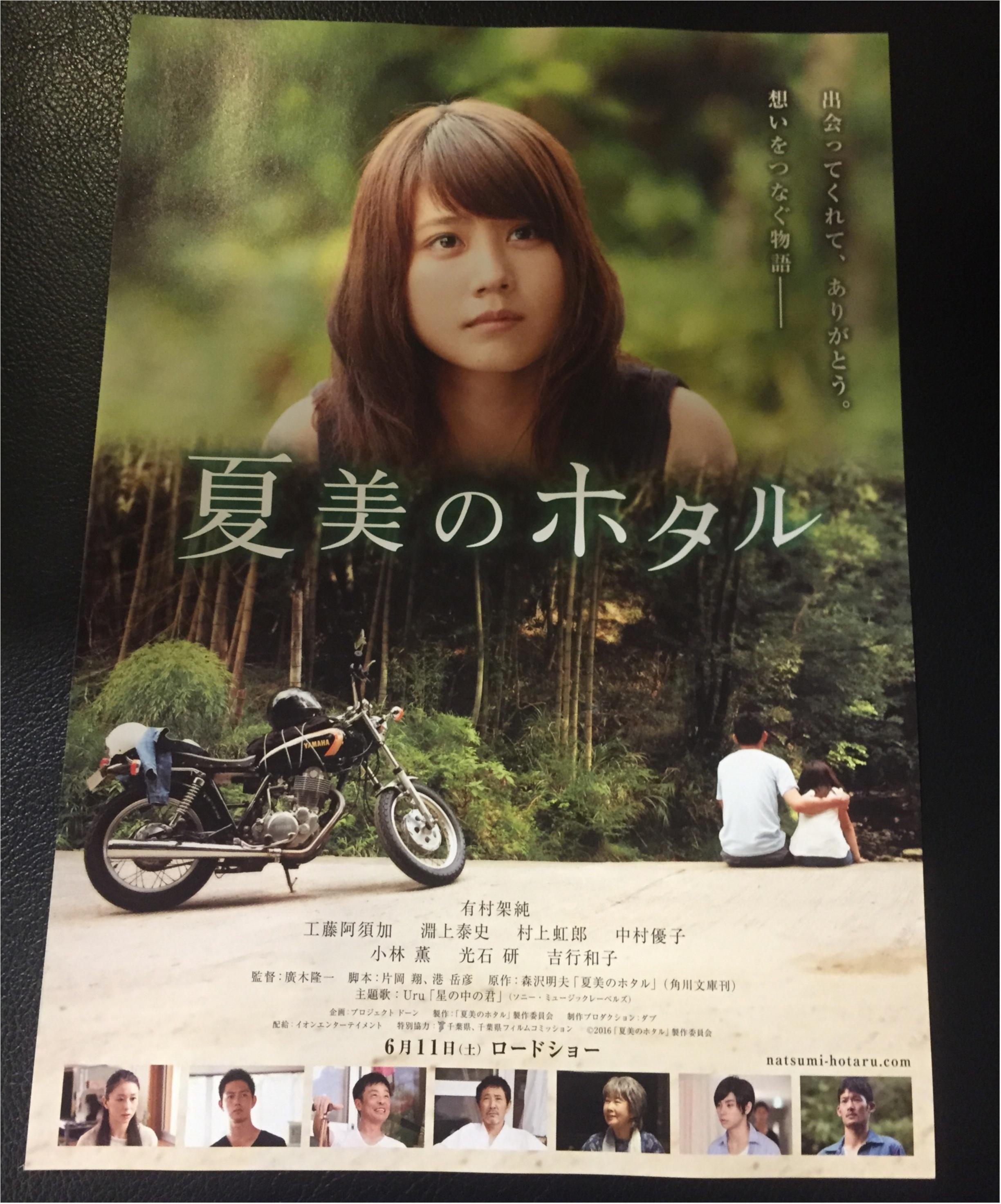 《夏のはじめのオススメ映画》3つの台詞が心に響く...有村架純さん主演【夏美のホタル】_1