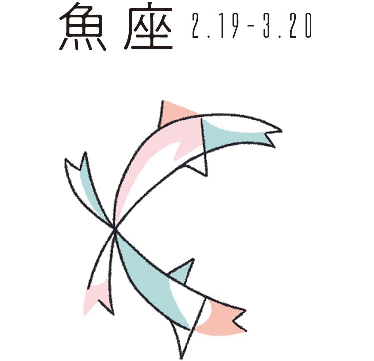【2019年恋愛・結婚占い】当たる!!「魚座」の恋のゆくえと結婚の兆し:水晶玉子の西洋占星術_2