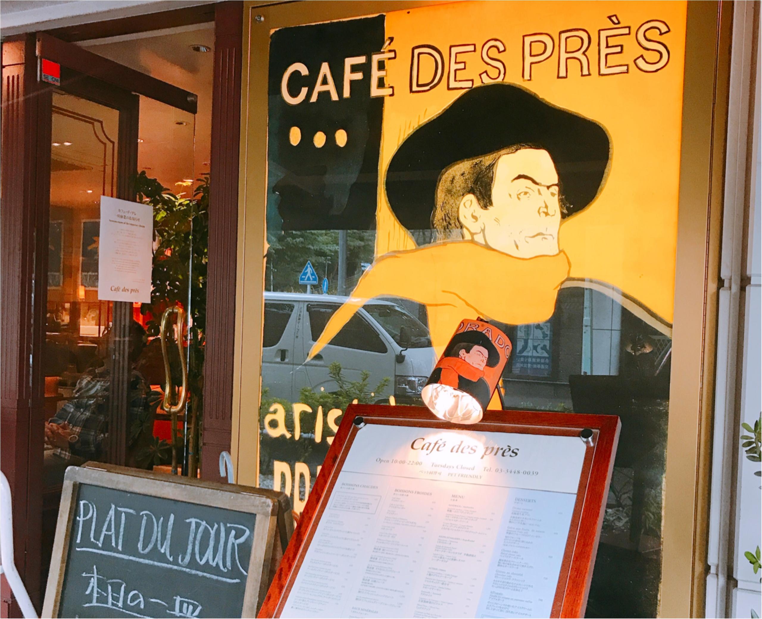 広尾で今行くべきカフェは《Cafe des pres(カフェ・デ・プレ)》!!_4