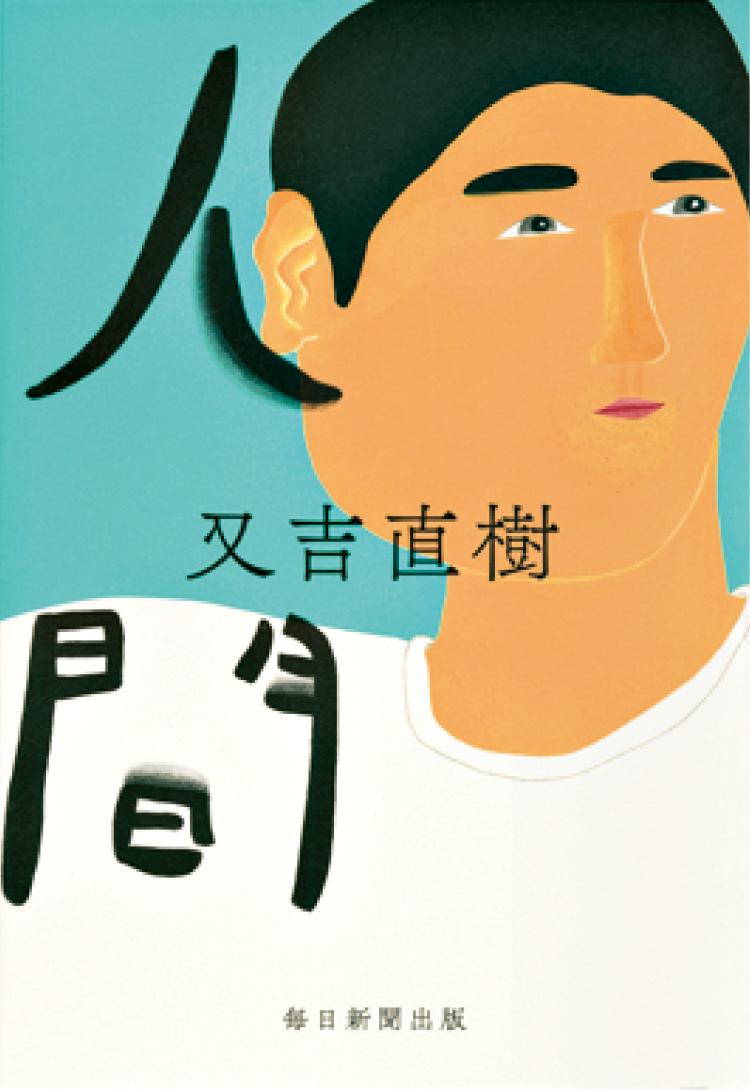 2020年の東京が舞台、小林エリカ著の長編小説『トリニティ、トリニティ、トリニティ』。又吉直樹の3作目『人間』【おすすめ☆本】_3