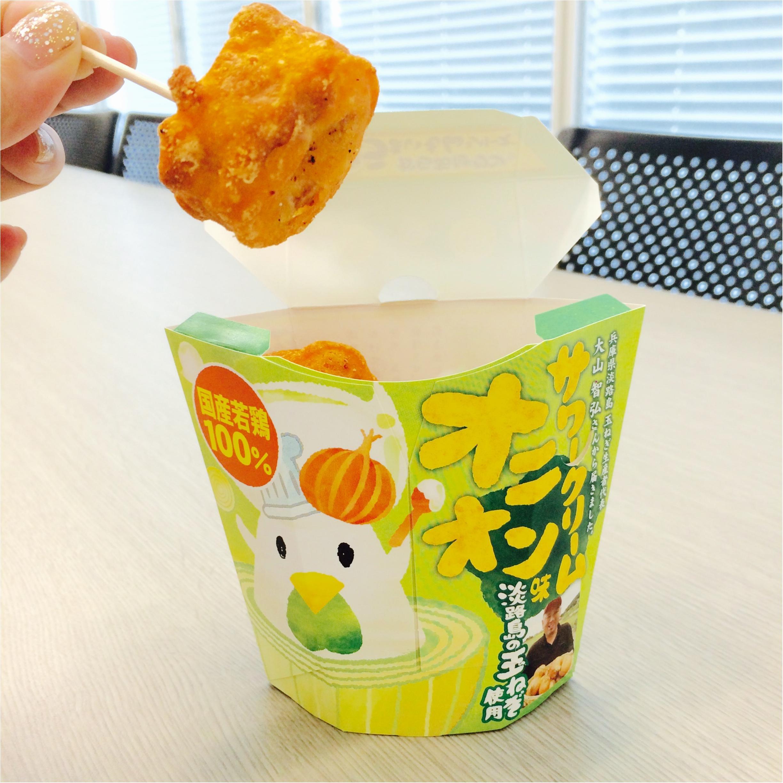 あの「からあげクン」に数量限定の新味が! 早くも大人気のサワークリームオニオン味を食べてみた_1