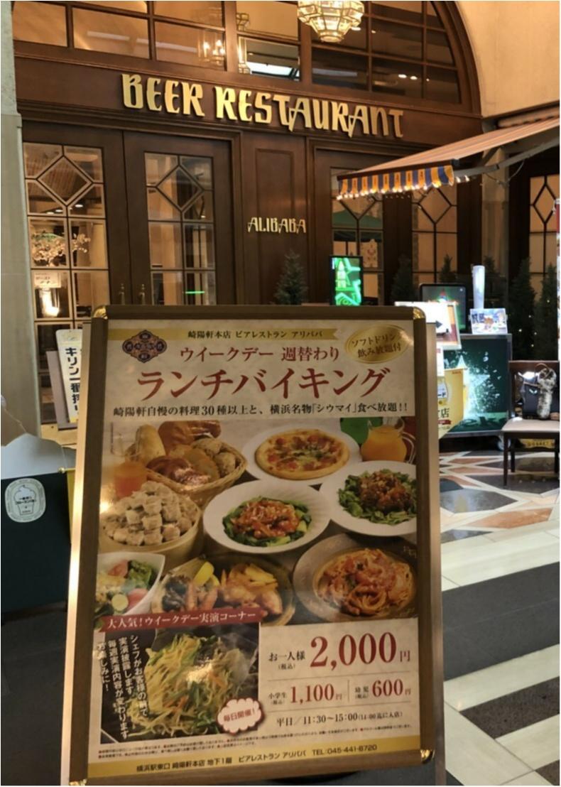 【ランチビュッフェ】シュウマイで有名な崎陽軒のランチビュッフェが大行列!!_1