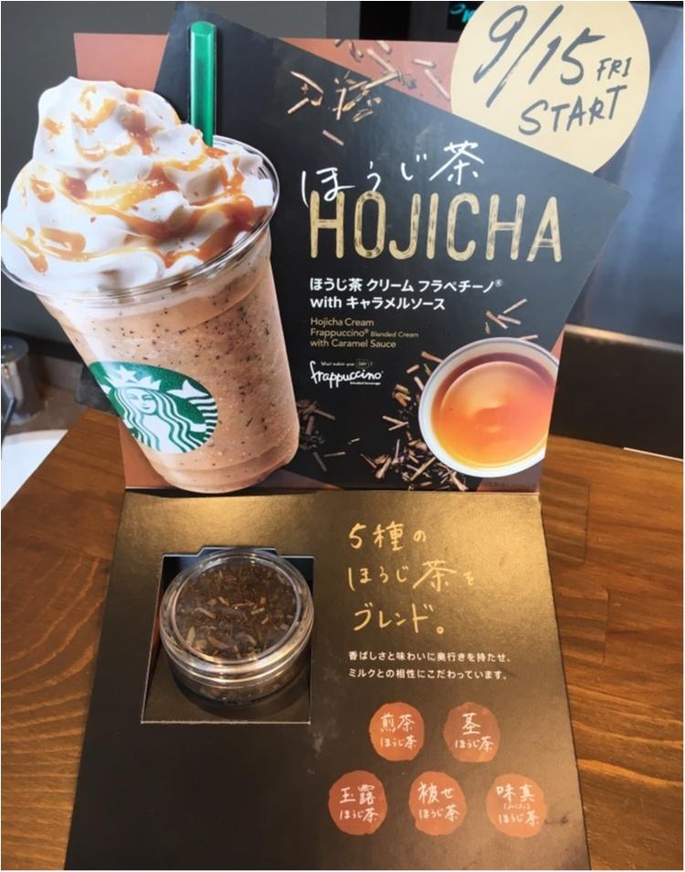 【スタバ】本日発売!待望の《ほうじ茶フラペチーノ》はリピ決定のおいしさです❤️_3