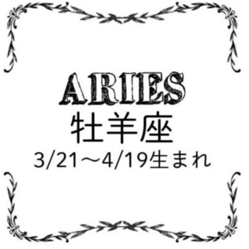 <12/27~1/26>今月のMORE HAPPY☆占い_2