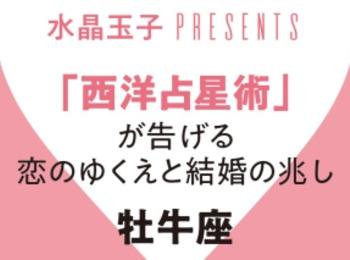 【2019年恋愛・結婚占い】当たる!!「牡牛座」の恋のゆくえと結婚の兆し:水晶玉子の西洋占星術