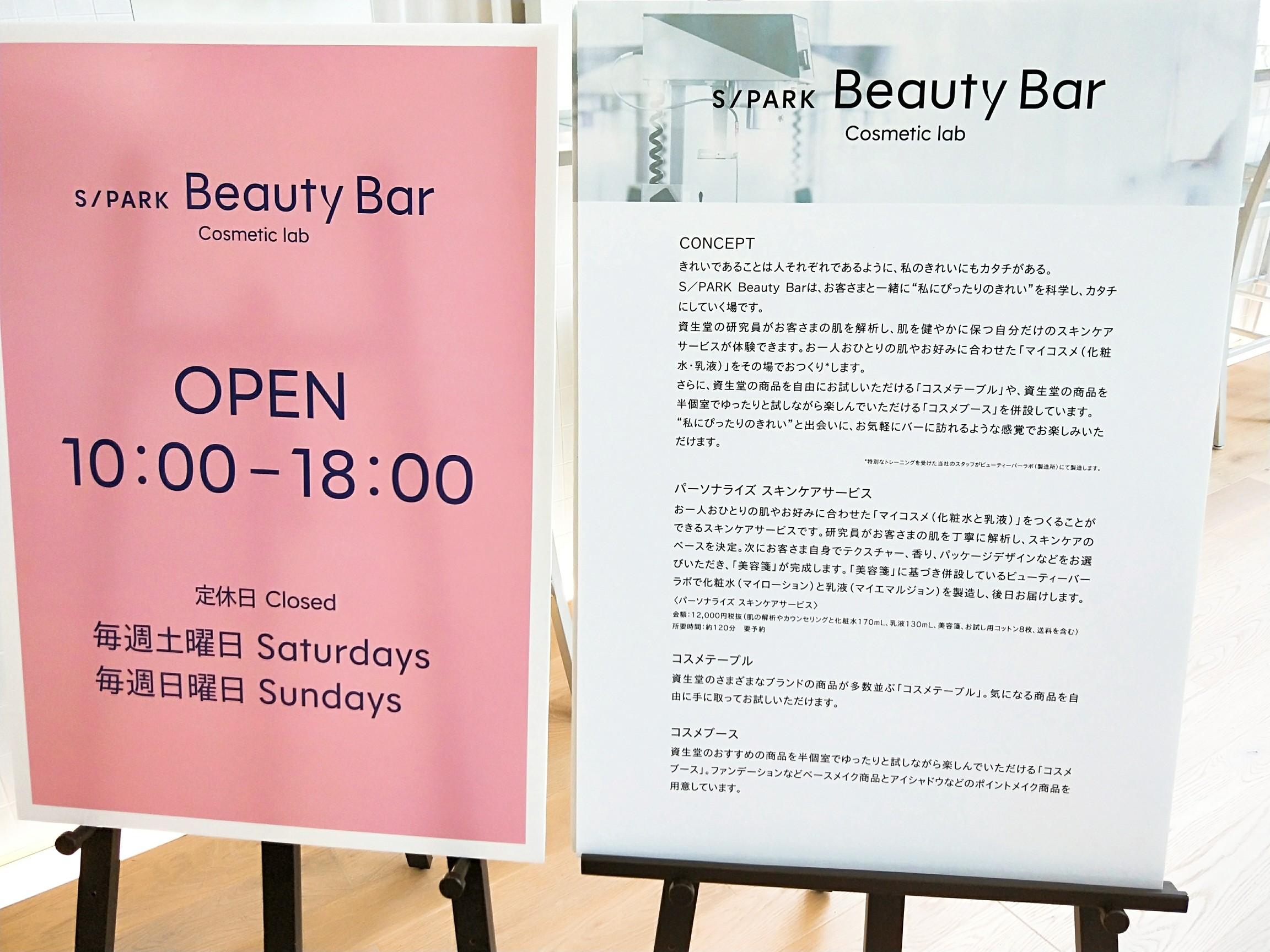 新スポット!話題の資生堂『S/PARK(エスパーク)』へ〜cafe and Beauty Bar編〜_5