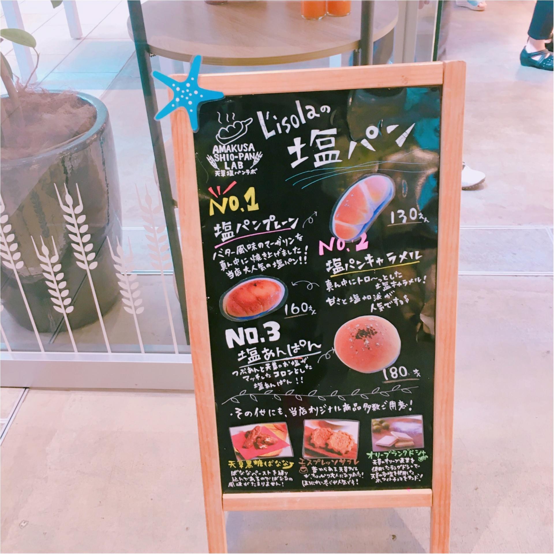 天草で大人気のスポット&絶品塩パン、教えちゃいます!【#モアチャレ 熊本の魅力発信!】_2